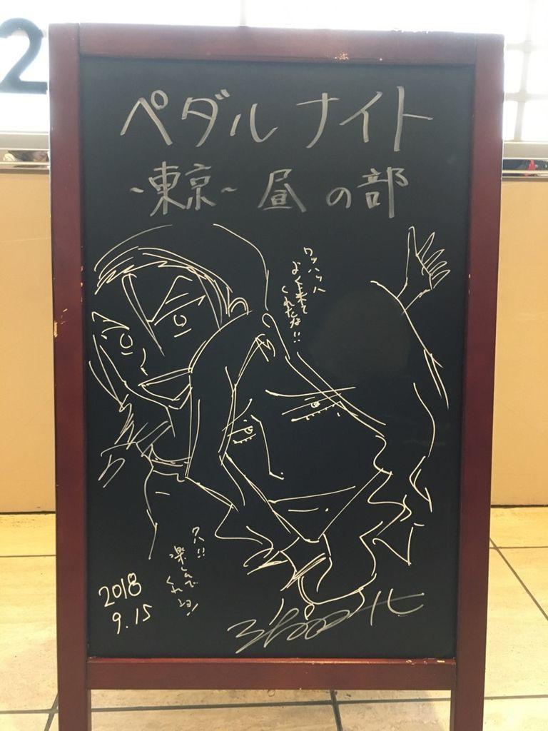 弱虫ペダル 10周年記念ペダルナイトツアーファイナル 昼の部看板