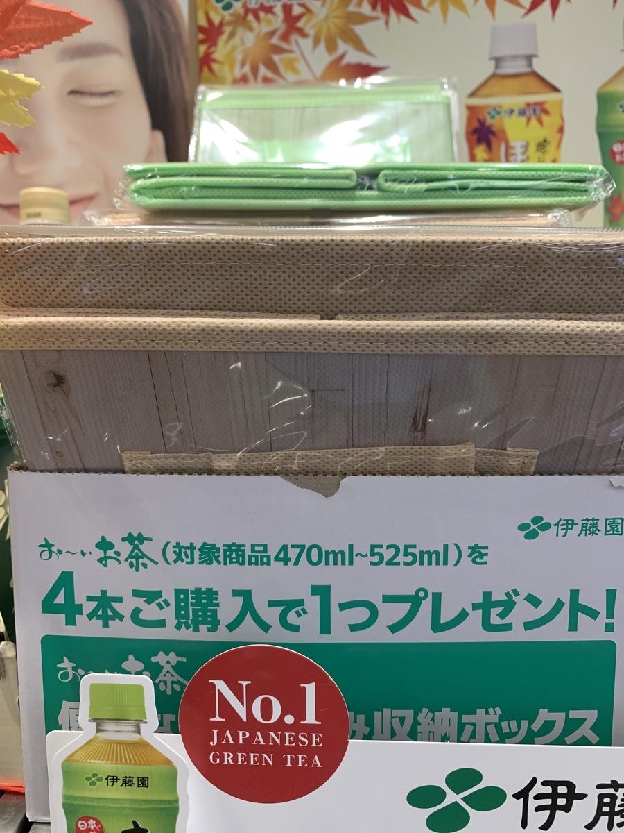 しあわせ 茶 箱 伊藤園