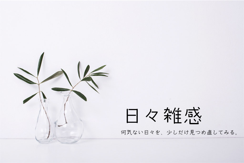 f:id:lifedesign-nakamura:20190902142734j:plain