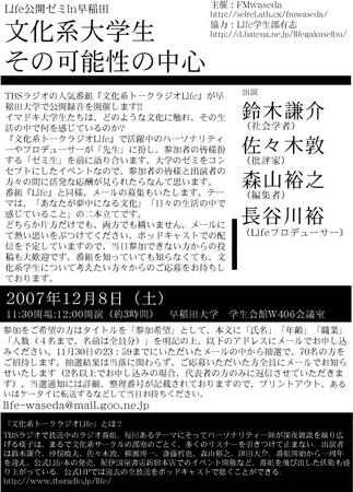 f:id:lifegakuseibu:20071124040343j:image