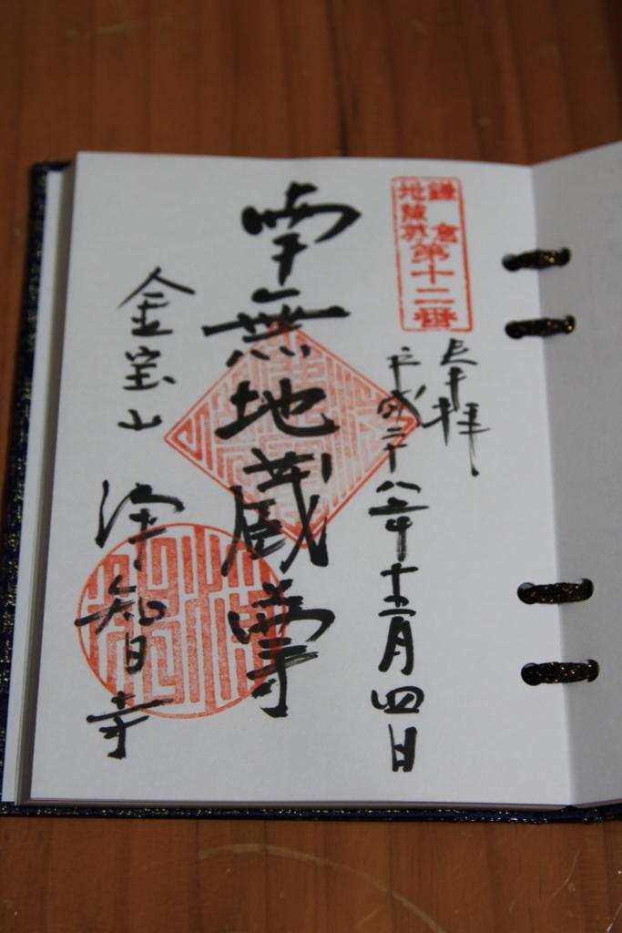f:id:lifeinkamakura:20161207221018j:plain