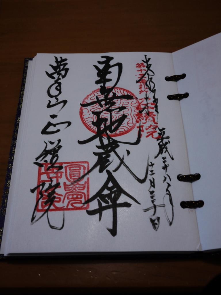 f:id:lifeinkamakura:20161231161457j:plain