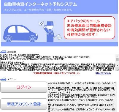車検の予約