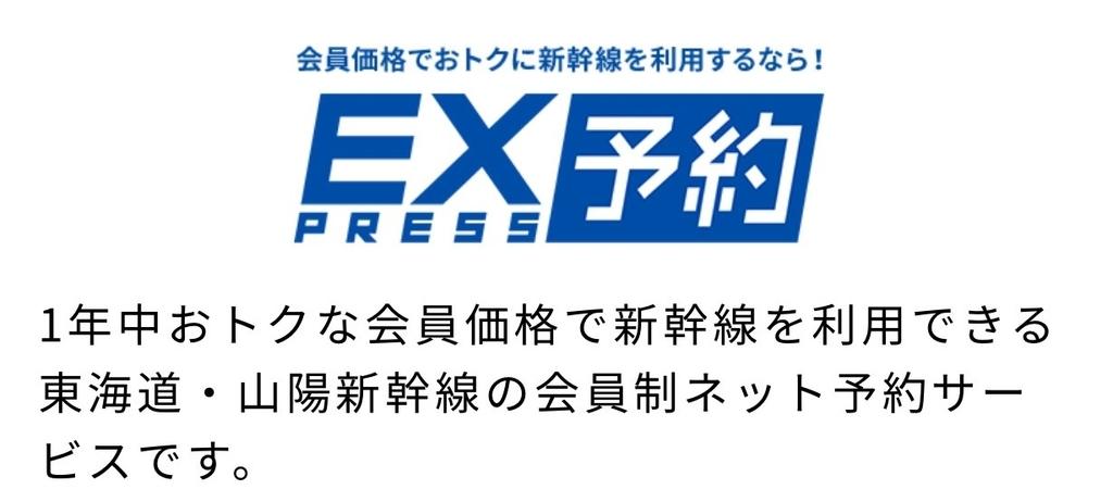 エクスプレスカード,スマートEX,エクスプレス予約,EX予約,JR,新幹線,東海道新幹線