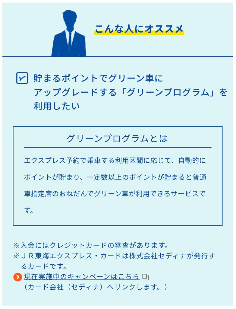 エクスプレスカード,スマートEX,エクスプレス予約,EX予約,JR,新幹線,東海道新幹線,N700,グリーン車,グリーンプログラム,アップグレード