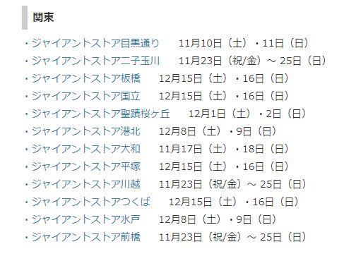 f:id:lifeshift-Japan:20181109155302j:plain