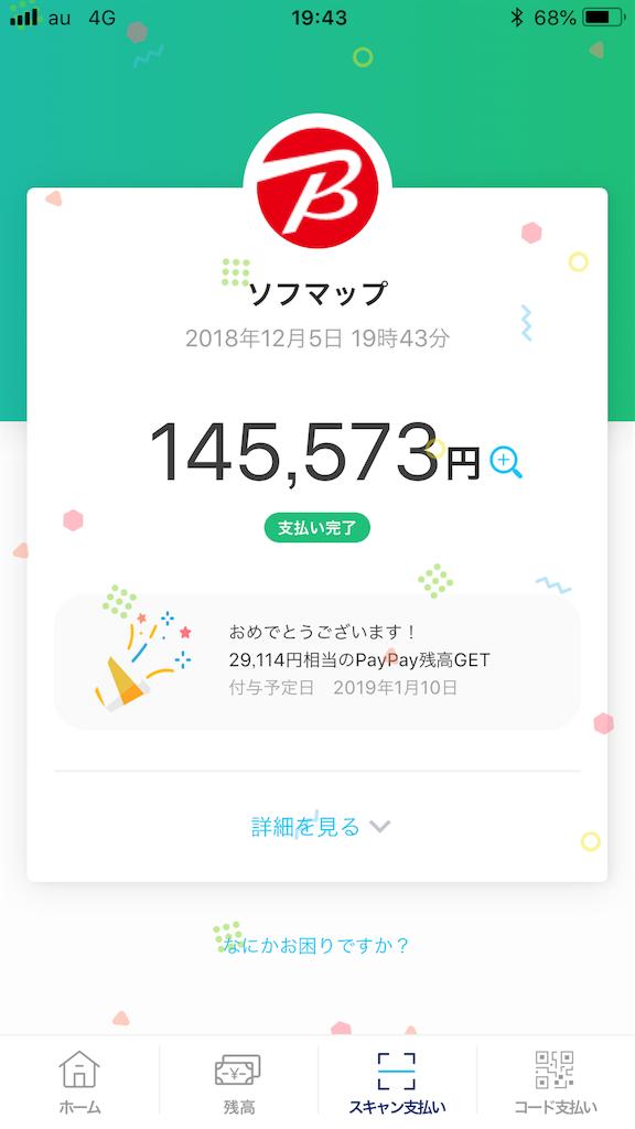 f:id:lifeshift-Japan:20181207090834p:image