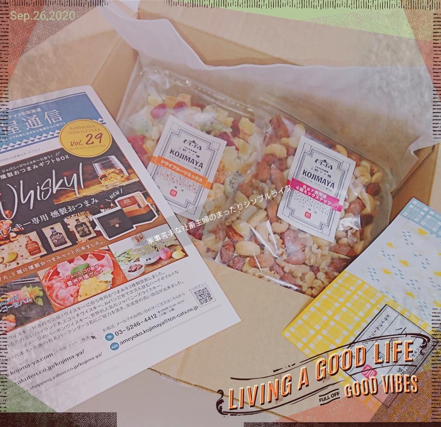 上野アメ横にある小島屋さんのナッツとドライフルーツ!