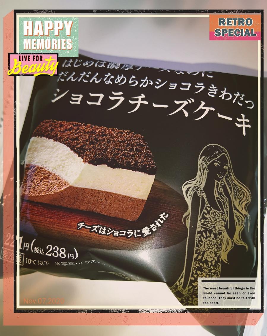 ファミマ ショコラチーズケーキ