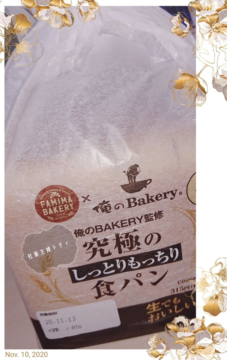 ファミマ 俺のベーカリーコラボ 食パン