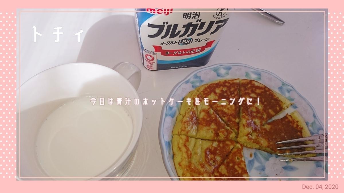 ホットケーキ 青汁