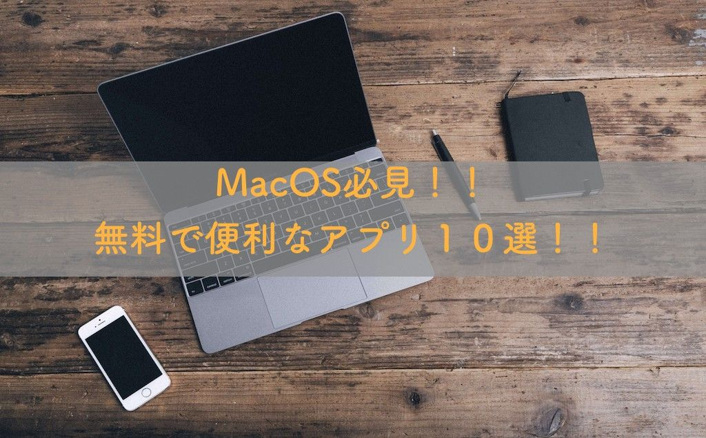 【Apple】MacOS必見!無料おすすめアプリ10選