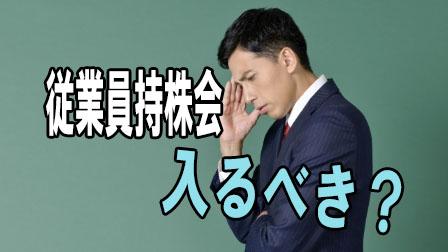「従業員持株会」イメージ