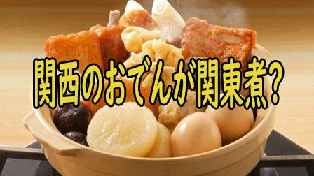 「関西おでん関東煮」イメージ