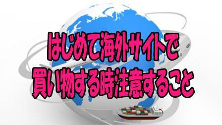 「海外サイトオンラインショピング」イメージ