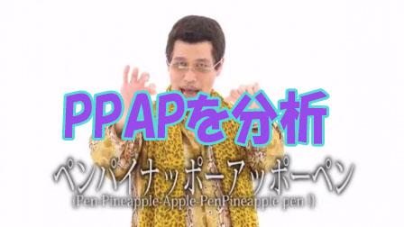 「PPAPピコ太郎」イメージ