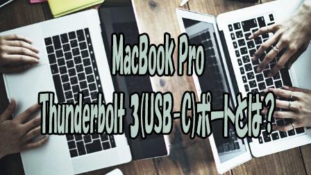 「Thunderbolt 3(USB-C)ポート」イメージ