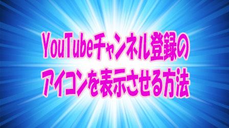 「YouTubeチャンネル登録アイコン」イメージ