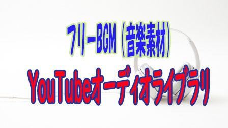 「YouTube オーディオ ライブラリ」イメージ