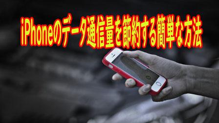 「iPhoneのデータ通信量節約」イメージ