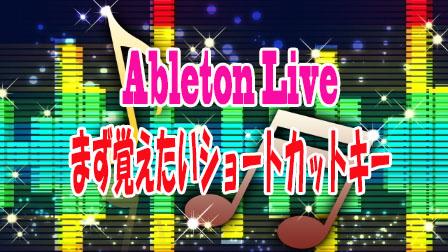 「Ableton Liveショートカットキー」イメージ