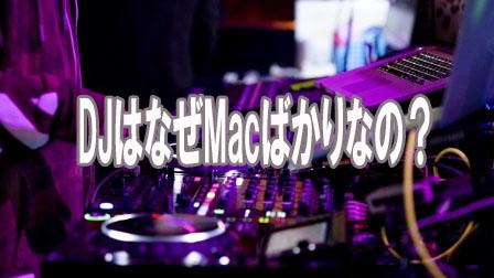 「DJパソコンMac」イメージ