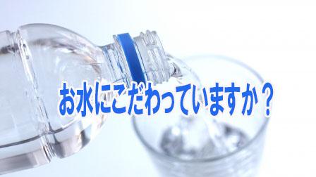 「お水にこだわっていますか?」イメージ