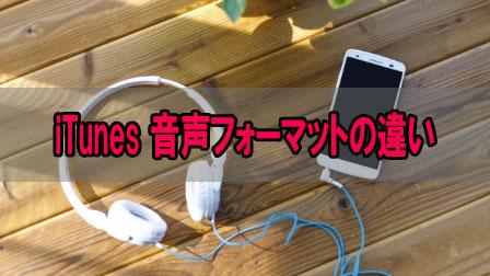「iTunes 音声フォーマットの違い」イメージ