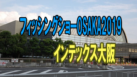 「フィッシングショーOSAKA2019」イメージ