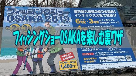 「フィッシングショーOSAKAを楽しむ裏ワザ」イメージ