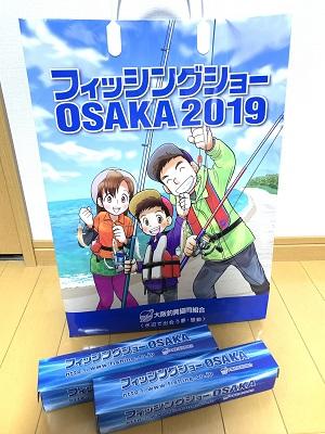 「フィッシングショーOSAKA2019袋」イメージ
