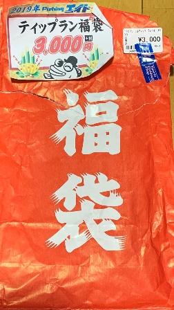「2019年ティップラン福袋3000円」イメージ