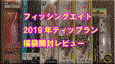 「フィッシングエイト2019年ティップラン福袋開封レビュー」イメージ