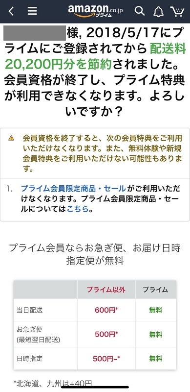 「Amazonプライム会員配送料節約」イメージ