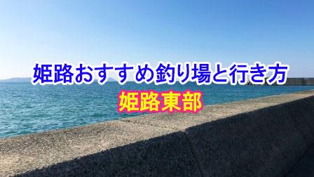 「姫路のおすすめ釣り場と行き方(姫路東部)」イメージ