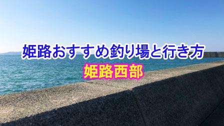 「姫路西おすすめ釣り場と行き方」イメージ