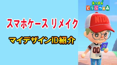「【あつ森】マイデザイン スマホケースリメイク まとめ」イメージ