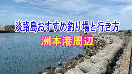「淡路島おすすめ釣り場と行き方(洲本港)」イメージ