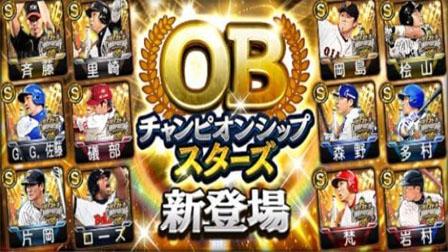 「OBチャンピオンシップスターズ(2020)」イメージ