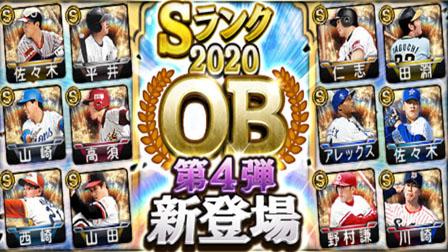 「【プロスピA】「2020 OB第4弾」」イメージ