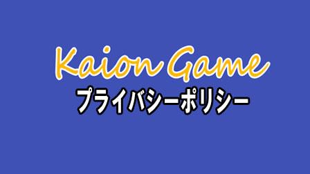 「Kaion Game プライバシーポリシー」イメージ