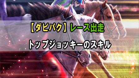 「【ダビパク】レース出走 トップジョッキーのスキル」イメージ