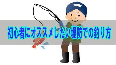 「初心者にオススメしたい堤防での釣り方」イメージ
