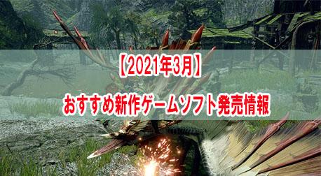 「【2021年3月】おすすめ新作ゲームソフト発売情報」イメージ
