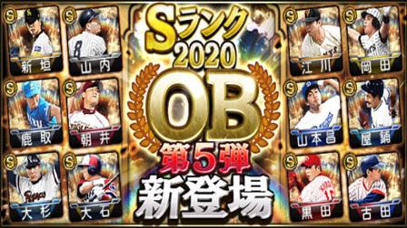 「【プロスピA】「2020 OB第5弾」当たり選手と評価」イメージ