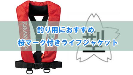 「釣り用におすすめの桜マーク付きライフジャケット」イメージ
