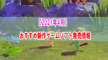 「【2021年4月】おすすめ新作ゲームソフト発売スケジュール」イメージ