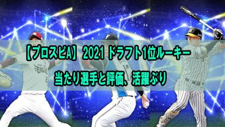 「【プロスピA】2021 ドラフト1位ルーキー 当たり選手と評価、活躍ぶり」イメージ