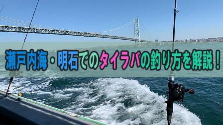 「瀬戸内海・明石での鯛ラバ(タイラバ)の釣り方を解説!」イメージ