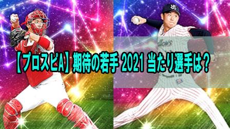 「【プロスピA】期待の若手2021、当たり選手は?」イメージ